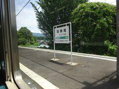 羽根尾駅。