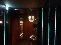 同じく35階にあるWASHOKU 蒼天 SOUTEN。こちらも完全クローズ。