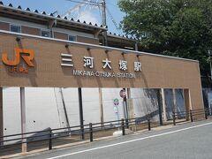 ●JR三河大塚駅  この駅舎は、2005年のものだそうです。 リゾートの玄関の駅として、気分も盛り上がりますね。 乗降客数の割には、ラグーナテンボス関係の車が目立ちます。