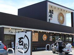 昼食は以前から気になっていた、浜松餃子のお店へ・・ 石松餃子 本店は最近、お店の場所が変わったみたいで(土地勘もないし) ナビ通りでなく、少々迷いました。