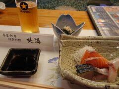 まずは、お通し。  刺身は、ホテルの宿泊者へのサービス。 これが、新鮮でおいしかった!  そして、札幌クラッシク。