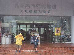 8月15日(日)5日目。 午前中に母親(娘)は、明日からの仕事のため横浜に戻りました。これからは孫たちと4人で暮らします。 雨の中、八ヶ岳自然文化園にやってきました。