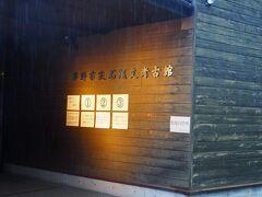 次に訪れたのは尖石縄文考古館。長年、蓼科に通っていますが、来たのは初めて。