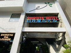 富岡製糸場から1時間ほどで前橋市内へ。 今回の旅行の最後の宿泊先はSHIROIYA HOTEL。  駐車場はなく、提携している駐車場もないとのことでしたが、電話したら近くの駐車場を教えてくれました。 すぐ近くの「K'BIX元気21まえばし」の駐車場が24時間1,000円。