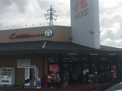 A-coopファーマーズピア みどり店