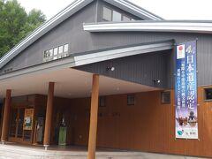 黒耀石体験ミュージアム
