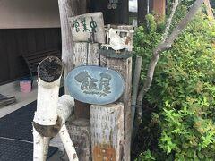 洋食 飯屋