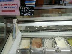 「道の駅 飛騨街道なぎさ」で気になったのは、アイスクリーム。 あじめこしょうやあぶらえって、そもそもどんな味?