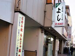 駅周辺を歩くこと20分、看板が点いている店を発見!(飲兵衛の執念) と、言うことでお邪魔するのは本庄駅から150mのところにある「お好み焼 よし」です。(駅周辺で営業していたのはお好み焼店と焼肉店の2店舗だけでした)  ■お好み焼 よし  ・ホームページ   http://okonomiyaki-yoshi.club/  ・食べログ   https://tabelog.com/saitama/A1105/A110504/11021088/