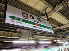 20:30 横浜駅に着きました。(本庄駅から2時間11分) 二次会と行きたいところですが、一都三県に緊急事態宣言が発出されているため飲食店の営業時間は20時までとなっています。大人しく自宅へ向かいます。(涙)
