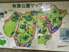 着いたのは、秋葉公園 一応、新潟市の秋葉区らしいです・・・