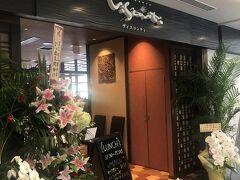 『ダイワロイネットホテル 郡山駅前』内の『Visconti(ヴィスコンティ)』さんに!  元はベトナム料理屋さんだったところに、8/18(4日前)にオープンしたばかりだそうです。  ヴィスコンティ 郡山店  https://s.tabelog.com/fukushima/A0702/A070201/7017694/?lid=header_restaurant_detail_peripheral_map