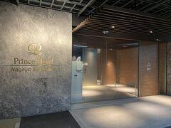お通夜のような空気の中(ポケモンセンター引きずってる)、名古屋プリンスホテルへ。 ウチの車のナビに登録がなく、迷いながらなんとか到着。
