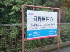 河野原円心駅