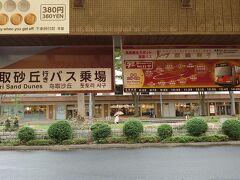 鳥取駅バスターミナル