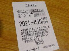 今回は福岡空港で、800円なりの「モノレール羽割往復きっぷ」を仕入れておきました。  いつもなら京急とモノレールのどちらにするか、モノレールならどの切符を使うのかと迷うところですが、今回は泊り先が浜松町駅から徒歩圏内なので、迷うことなくの一択でした。