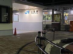 JR草津線三雲駅。新しくなったようだ。