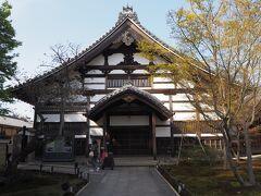 高台寺は豊臣秀吉の正室である北政所(ねね)が秀吉の冥福を祈るため建立した寺院です。  拝観料は600円。  ★高台寺 https://www.kodaiji.com/index.html  こちらの建物は重要文化財の庫裏。