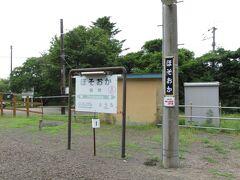 2021.07.24 釧路ゆきくしろ湿原ノロッコ1号車内 1つ目の細岡に着いた。