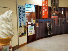 1階にあるラーメン屋ではテイクアウトコーナーに「山川牧場ソフトクリーム」が売られています。  ミルクの味がしておいしい☆