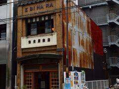 K01 着がえる家 西尾美也 (美術家)  最初に行ったのは秋葉原駅南柳原通り沿いの海老原商店。 今回の作品では『着がえる家』という作品名。 神田川にかかる和泉橋近く、周りをビルに囲まれた中にある東京大空襲から焼け残った文化財指定された価値あるレトロ建築。