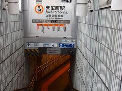 これでKエリアは終わりにして次はDエリアへ・・・ 東京メトロで末広町駅から銀座に向かいます。