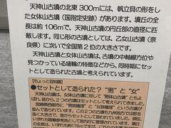 太田のイオンの前に天神山古墳がありました