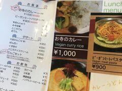 長谷寺のお食事処「海光庵」でランチです。 寺社境内で飲み食いするの大好き  なんかご利益ある気がします。