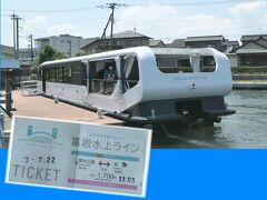 この船に間に合うように  乗り場はカナル会館の裏手  「富岩水上ライン」チケットは、路面電車と乗船券がセットになっている
