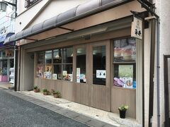 下田駅のコインロッカーで荷物を預けてペリーロードへ。途中、平井本店でお買い物。