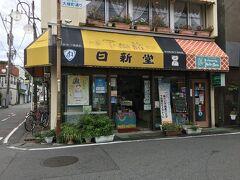 続いて日進堂菓子店さんへ。