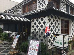 ランチは平野屋さん。レトロな雰囲気が観光気分を盛り上げてくれます。