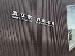 関西本線に乗車すること15分。蟹江駅までやってまいりました。