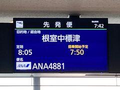 2日目です。  まずは新千歳空港から根室中標津空港に向かいます。根室中標津まではNH4881、シップはボンバルディア DHC8-Q400です。シップは定刻より早く新千歳空港を出発しました。