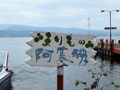 3日目の続きです。前半の前編の札幌・知床編はこちら https://4travel.jp/travelogue/11707813  知床から車で約2時間30分、阿寒湖に到着しました。