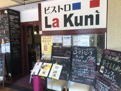 本日のランチは、こちら「La Kuni」で頂く事としました。 花のみちセルカ2階にある洋食屋さんのようです。  有名なサンドイッチのお店、ルマンはお隣です。  *前回の花のみちセルカでの食事はこちら↓ https://4travel.jp/travelogue/11585213