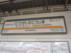 曳舟のお隣東向島駅で降ります