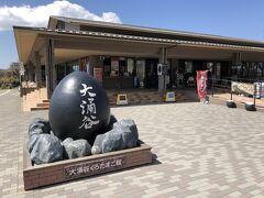 神奈川県・箱根町仙石原『大涌谷』  『大涌谷くろたまご館』のオブジェの写真。  黒いたまご型をしています。右側にもう1つあります。後で載せます。