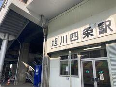 酒蔵から歩いて旭川駅に戻っても良かったのですが(徒歩15分ほど)、宗谷本線・石北本線の「旭川四条駅」が、徒歩7~8分にあり、ちょうど良い時間に電車があったので、旭川四条駅に向かいます。