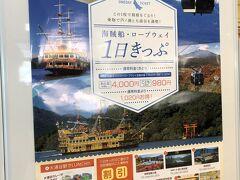 海賊船・箱根ロープウェイの1日きっぷのご案内の写真。  海賊船往復 2,200円+ロープウェイ全線往復 2,800円=5,020円 するところ・・・  おとな 4,000円、こども 980円なので 通常料金より1,020円お得になります!  海賊船・箱根ロープウェイの1日きっぷのご提示で 「大涌谷」駅でソフトドリンクが20%オフになったり、 『箱根強羅公園』、『成川美術館』、『箱根関所』などが 割引になります。 『箱根レイクホテル』の「湯房 MAYUの森」の入浴料金が150円引き、 海賊船特別船室 片道おとな 600円 ⇒ 480円、 こども 300円 ⇒ 240円、 往復おとな 1,200円 ⇒ 960円、こども 960円 ⇒ 480円に 割引されます。