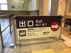 神奈川県・箱根町強羅『早雲山』2F  箱根ロープウェイ「早雲山」駅に到着しました。  出口に向かいます。