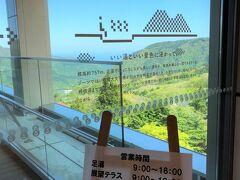 神奈川県・箱根町強羅『早雲山』2F【cu―mo】箱根  2020年7月9日にオープンした【クーモハコネ】の写真。  早雲山駅地上2階にあるcu―mo 箱根(クーモハコネ)は、 箱根外輪山、強羅の街なみ、相模湾を一望できるテラスを 設けるとともに、無料の足湯施設も併設し、ダイナミックな眺望を 新たにお楽しみ頂けます。  <営業時間> 足湯 9:00~16:00 展望テラス 9:00~16:30