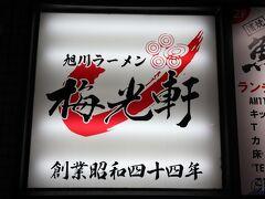 梅光軒旭川本店 北海道旭川市2条通8 ピアザビル B1F