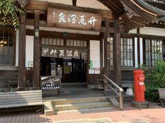 堀田温泉入れなかったし、時間もまだあるし、と言うことで予定外「竹瓦温泉」に入ることに 明治12年(1879)創設、現在の建物は昭和13年(1938)に建設されたものだそうです レトロな感じが何とも言えません