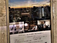帝国ホテルが先鞭をつけたサービスアパートメントのポスターが館内に掲示されていました。