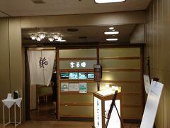 お寿司はなか田のルームサービスも可能です。今回は利用しませんでした。このことは心残りです。
