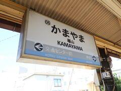 降りたのは竈山駅です。  無人駅なので電車の運転手さんにトイレの場所を教えてもらいました。 他の駅だとトイレが無いところもあったので、ここで降りてよかったです。
