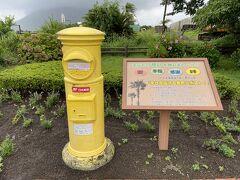 駅前にある有名な幸せを届ける黄色いポスト