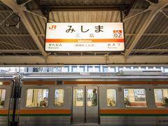 ■三島駅 (静岡県三島市)  三島に到着。三島も県東部の重要な町で、東京まで新幹線で40分で行ける利便性が強みです。
