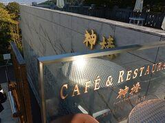 金刀比羅宮さんでお参りをすませてから 境内にある「神椿」でひと休みをすることにしました。